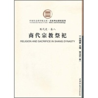 商代史·卷8:商代宗教祭祀(社科院文库.历史考古研究系列)