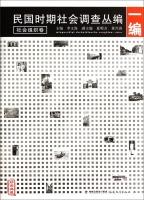民国时期社会调查丛编(1编):社会组织卷(珍贵典藏)