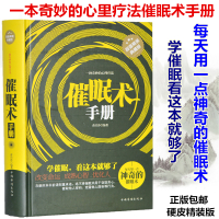 催眠术手册精装版神奇的催眠术催眠术入门教程书籍圣经大全集催眠术与心理治疗催眠图书