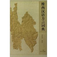 维西汉语方言词典