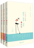 淡定·从容·心安(套装全3册)
