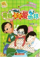 童书大促阳光姐姐小书房--青蛙军团爱地球