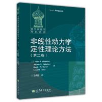 非线性动力学定性理论方法(第2卷)
