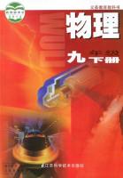 【苏科版】初中物理课本九年级下册苏教版教材物理9年级下册常州新华