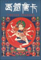 西藏唐卡(明信片)