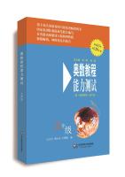 奥数教程(第六版)能力测试·五年级
