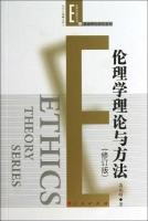 伦理学理论与方法基础理论探究系列(修订本)高兆明哲学书籍