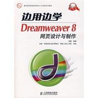 教育部实用型信息技术人才培养系列教材:边用边学Dreamweaver8网页设计与制作(附光盘)