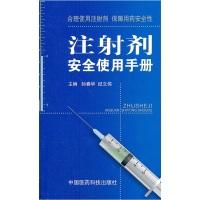 注射剂安全使用手册