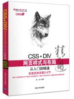 CSS+DIV网页样式与布局从入门到精通(附光盘)