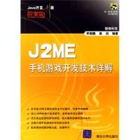 Java开发利器:J2ME手机游戏开发技术详解(附光盘)