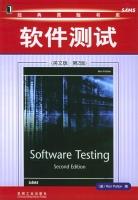 软件测试(英文版第2版)巴顿计算机与互联网书籍