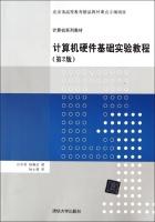 计算机硬件基础实验教程(第2版计算机系列教材)白中英杨春武计算机与互联网书籍