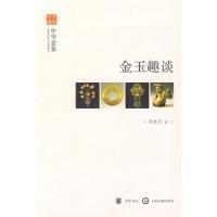 金玉趣谈--中华意象--文史中国中华书局李晓明