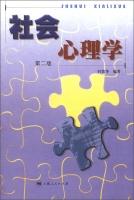 社会心理学(第2版)