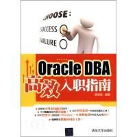 OracleDBA高效入职指南
