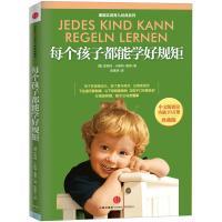 德国实用育儿经典系列:每个孩子都能学好规矩(珍藏版)