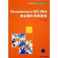 DreamweaverMX2004网页制作简明教程