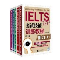黑眼睛雅思IELTS考试技能训练教程(第5版)听力(上+下)+口语+阅读+写作