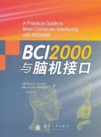BCI2000与脑机接口胡三清医学书籍