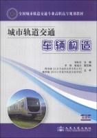 城市轨道交通车辆构造/全国城市轨道交通专业高职高专规划教材