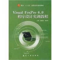 VisualFoxPro6.0程序设计实训教程(十二五高职高专)