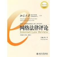 网络法律评论(第11卷)
