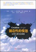 创造性的愤怒