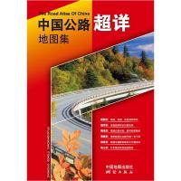 2012中国公路超详地图集