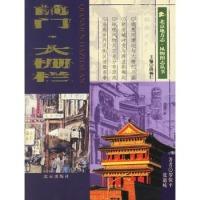 前门大栅栏--北京地方志风物图志丛书