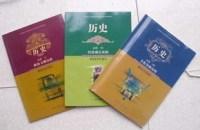 高中历史必修3本全套教材课本教科书岳麓版岳麓书社版新课标