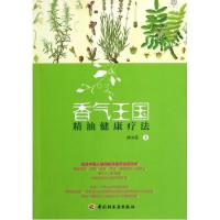 香气王国精油健康疗法陈为圣正版书籍