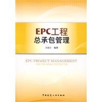 EPC工程总承包管理