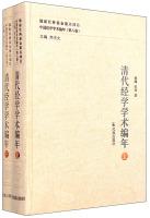 中国经学学术编年(第八卷):清代经学学术编年(套装上下册)