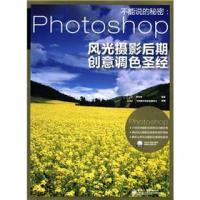 不能说的秘密:Photoshop风光摄影后期创意调色圣经(全彩)(附DVD-ROM光盘1张)