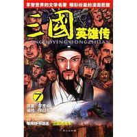 三国英雄传7(附三国游戏卡)
