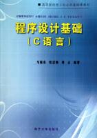 程序设计基础(C语言高等院校理工科公共基础课教材)