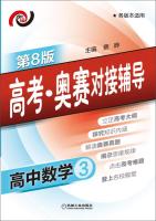 高考·奥赛对接辅导高中数学3(第8版)