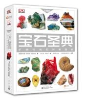 宝石圣典:矿物与岩石权威图鉴(珍藏版全彩)