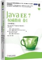 JavaEE7权威指南:卷1(原书第5版)