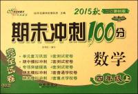 2015秋期末冲刺100分:数学(四年级上BS课标版升级版)