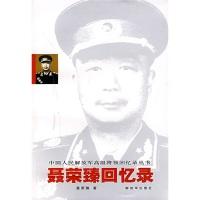 聂荣臻回忆录