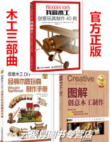 我爱木工创意玩具制作40例(彩印)+经典木质玩具制作手册+图解创意木工制作木工教程书籍