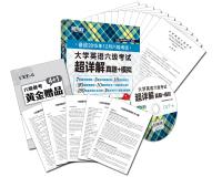 新东方大学英语六级考试超详解真题+模拟(备战2015年12月六级考试附光盘)