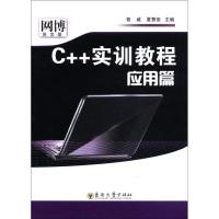 C++实训教程(应用篇)