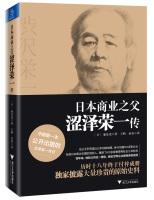 日本商业之父涩泽荣一传