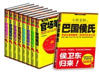 侯卫东官场笔记全套1-9巴国侯氏(套装全9册)