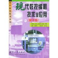 现代数控编程技术及应用(第2版)