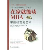 在家就能读MBA:掌握经营的艺术(时间管理)