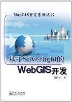 基于Silverlight的WebGIS开发吴信才科学与自然计算机与互联网书籍